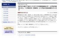 慶應、東日本大震災で被災した2012年度志願者に受験料等の免除措置 画像
