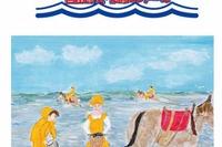 【夏休み】「海とさかな」自由研究・作品コンクール、小学生の作品募集 画像