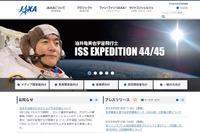 JAXA、平成27年度インターンシップ研修生12テーマで募集 画像