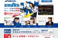 私立中学見学会などイベント多数…早稲田アカ「夏フェス」開催