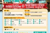 19か国参加「JASSO海外留学フェア」6/27 画像