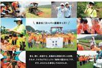【夏休み】小学5・6年生向け、農業キッズキャンプ7/27-7/30 画像