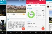 お出かけ応援アプリ「comolib」Android版も提供開始