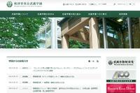 武蔵学園×森上教育研究所、公式機関を交えた海外進学・留学説明会…6月開催 画像