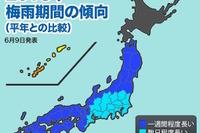 全国的に長梅雨の予想…西日本や東北は平年より1週間長い梅雨に 画像