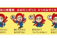 神奈川県警と東急が「子どもの安全を守る」広報紙を発行 画像