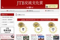 JTB、旅の感動体験を募集…ジュニア部門は小中学生対象 画像