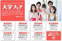 【大学受験2016】「大学フェア」東京ほか5都市で開催…個別相談や保護者向け講演も