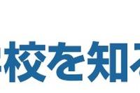 日能研、小学生保護者対象「寮のある学校を知る会」愛知7/19
