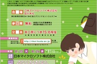 【夏休み】女子中高生限定、IT企業見学とワークショップの理系イベント8/25-26