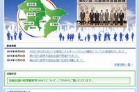 東京・横浜など九都県市、いじめ・不登校の対策強化を国に提言 画像
