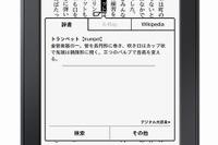 アマゾン、小さなフォントでも読みやすい「Kindle Paperwhite」新モデル6/30 画像