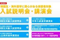 早稲田アカデミー、帰国生の保護者対象の説明会・講演会実施