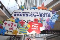 東京おもちゃショー2015、アナログ玩具の進化とウェアラブルトイ流行の兆し