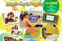 【夏休み】小学生向けプログラミング体験、NTTデータ無料開催8/8・9