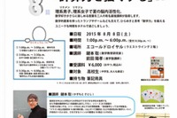 【夏休み】数学好きの高校生へ「計算力を強くする」講座、大阪8/8開催 画像
