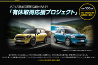 BMWジャパン、有休取得応援プロジェクト…応募受付6月末まで 画像