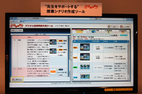【EDIX】NTT「教育スクウェア×ICT」、保存して共有できる利点 画像