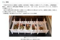 絶滅危惧種「日本ライチョウ」抱卵前のふ化に成功…上野動物園 画像