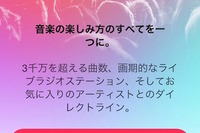 Apple Music、月額980円で数百万曲提供開始