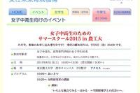 【夏休み】東京農工大「女子中高生のためのサマースクール2015」8/1