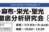 開成・麻布・栄光・聖光、保護者向け徹底分析研究会8/22