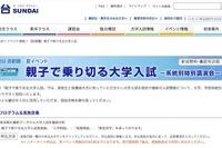 【夏休み】駿台「親子で乗り切る大学入試」首都圏各校舎で系統別に開催