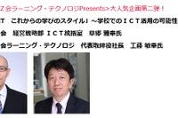 Z会、学校関係者向けICT活用可能性を考える対談8/7 画像