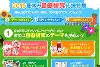【夏休み】雪印メグミルク、夏休み自由研究応援Webサイト開設 画像