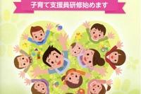 東京都、子育て支援員研修を実施…1,360名養成目標 画像