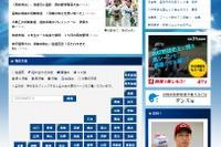 ネット中継「バーチャル高校野球」が進化してオープン 画像