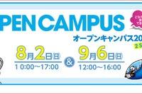 【夏休み】近畿大オープンキャンパス、小・中学生向けイベントも