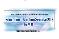 教育ICTセミナー、幕張で8/5…自治体の事例紹介など 画像