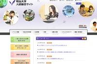 明大経営学部、2017年度入試より英語資格・検定試験を活用 画像