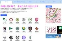 【中学受験2016】キリスト教校による学校説明会8/1…女子学院など17校