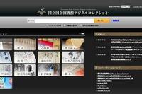 国会図書館、平成28年5月末に近代デジタルライブラリーが終了 画像