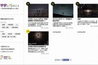 2015年は「国際光年」…国立天文台が特設サイト公開 画像