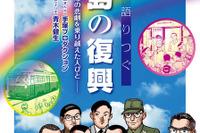 マツダ「まんがで語りつぐ広島の復興」を寄贈…広島の小・中学校へ