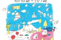 火山観測所など全国26施設公開…京大ウィークス10/10-11/7