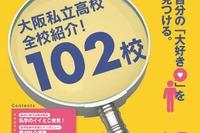 【高校受験2016】大阪の全私立高102校紹介するデジタルブック公開 画像