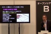 iTeachers TV、近大附属高「iPad導入成功の秘密」前編を公開 画像