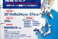 東京五輪に向け7外大が連携、通訳ボランティアを育成 画像