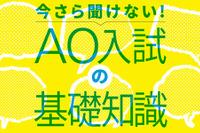 【AO入試の基礎9】AO入試対策、スタートは高2の夏から 画像