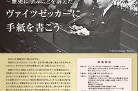 津田塾大、手紙形式で綴る「高校生エッセー・コンテスト」