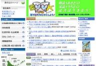 【高校受験2015】北海道公立高校入試実施状況、充足率は88%