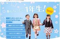 東京ディズニーリゾート、オリジナルランドセルを受注販売 画像