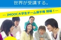 大学生がMOOC講座を制作、人気No.1を競う…参加募集 画像