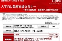 富士通、最新事例を紹介する大学向け「教育支援セミナー」9/15大阪 画像