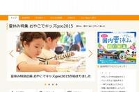 【夏休み】自由研究テーマ人気ランキング、工作が上位