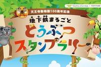 大阪地下鉄で動物スタンプを集めよう…11/1まで全駅長室108か所